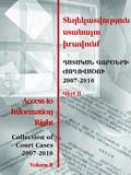 ԴԱՏԱԿԱՆ ԳՈՐԾԵՐԻ ԺՈՂՈՎԱԾՈՒ 2007-2010