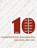 ԻՆՖՈՐՄԱՑԻԱՅԻ ԱԶԱՏՈՒԹՅԱՆ ԿԵՆՏՐՈՆ.10 ամյակ