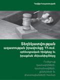 ՏԵՂԵԿԱՏՎՈՒԹՅԱՆ ԱԶԱՏՈՒԹՅԱՆ ԻՐԱՎՈՒՆՔԸ ՀՀ-ում. ուղեցույց դատավորների, դատախազների, քննիչների և փաստաբանների համար