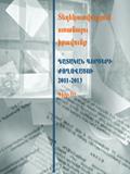 ԴԱՏԱԿԱՆ ԳՈՐԾԵՐԻ ԺՈՂՈՎԱԾՈՒ 2011-2013